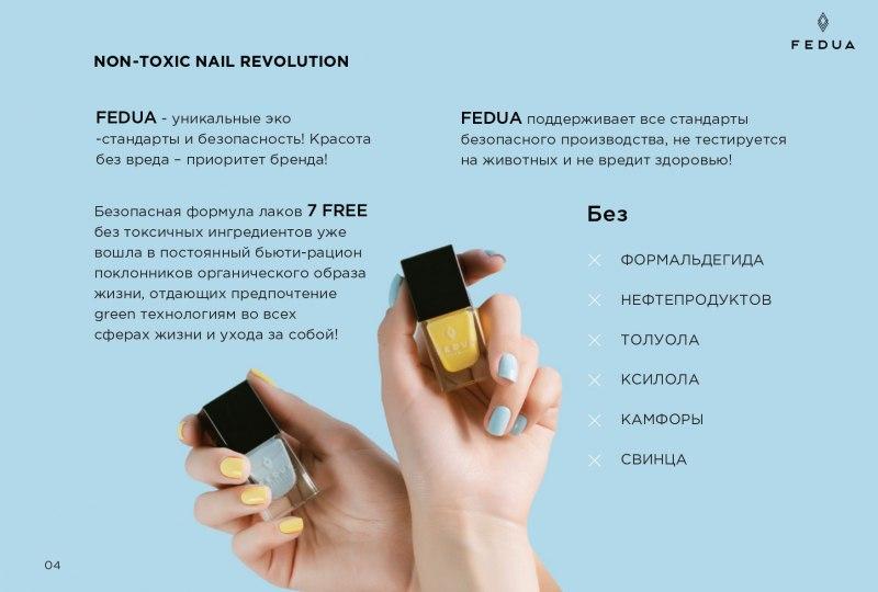 Фито лак для ногтей FEDUA - красота без вреда-2
