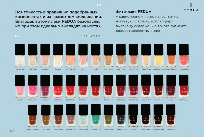Фито лак для ногтей FEDUA - красота без вреда-3