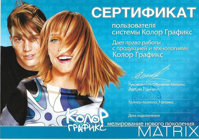 Стилист Ионова Наталья-24