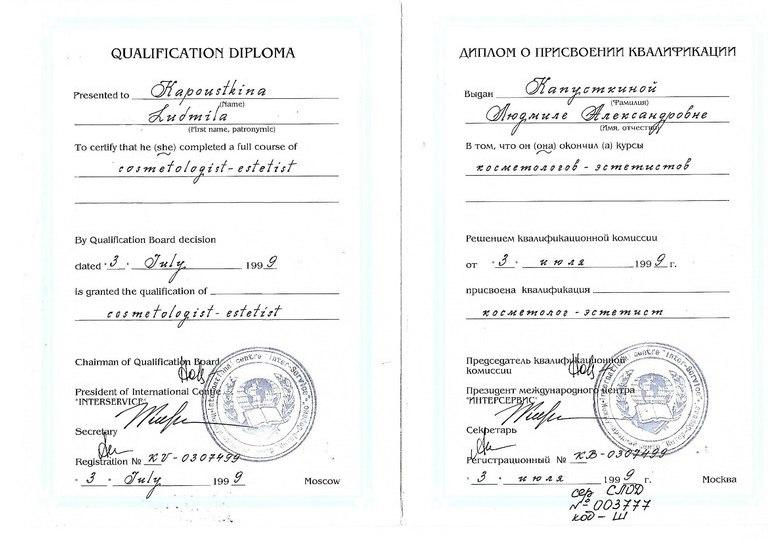 Косметолог Капусткина Людмила-2
