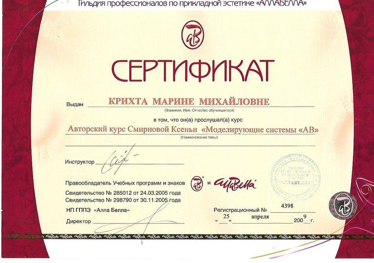 Мастер ногтевого сервиса Крихта Марианна-1