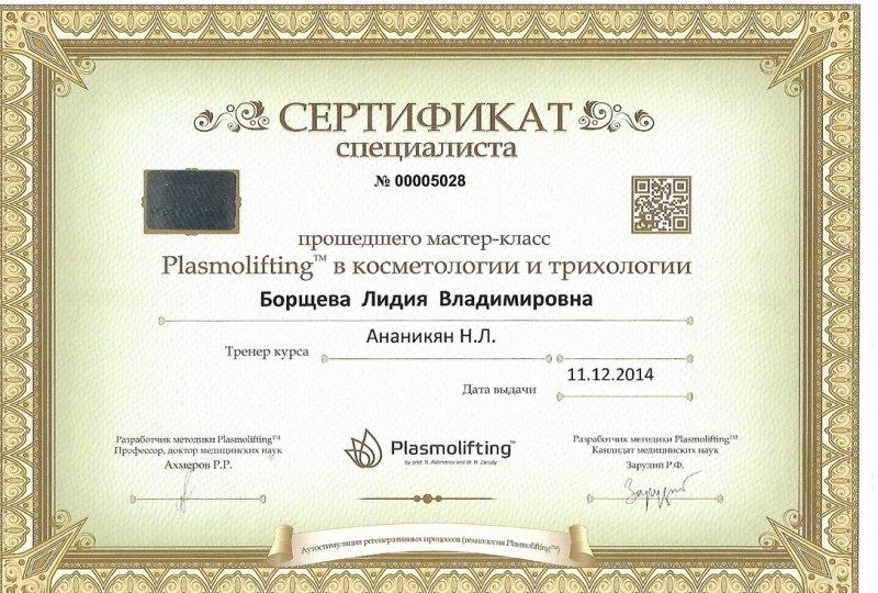 Косметолог Борщева Лидия-7