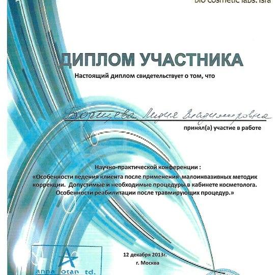 Косметолог Борщева Лидия-4