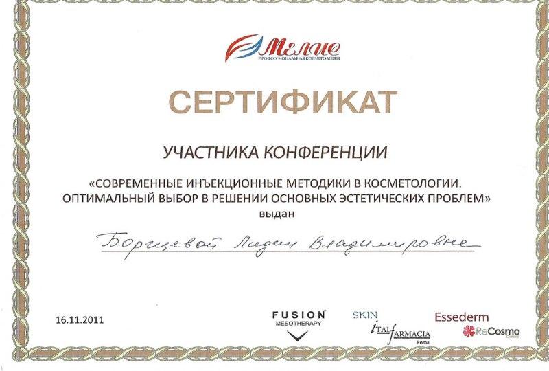 Косметолог Борщева Лидия-6