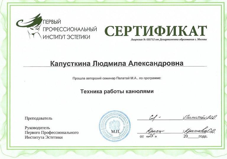 Косметолог Капусткина Людмила-5