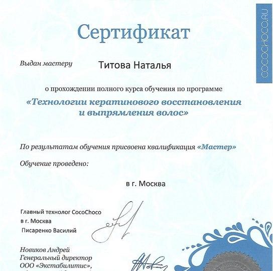 Стилист Ионова Наталья-5