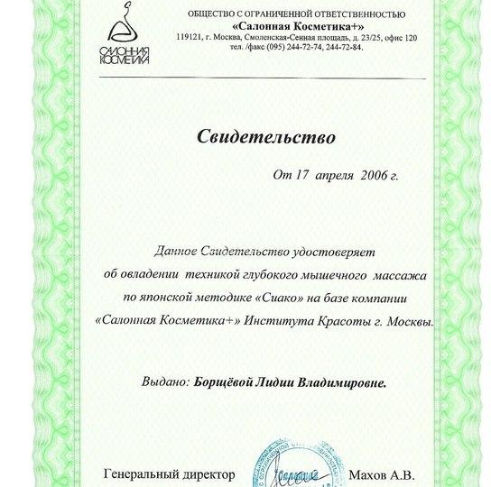Косметолог Борщева Лидия-9