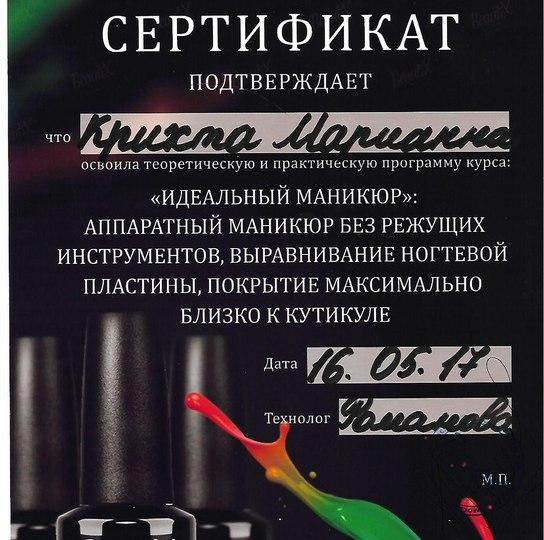Мастер ногтевого сервиса Крихта Марианна-4