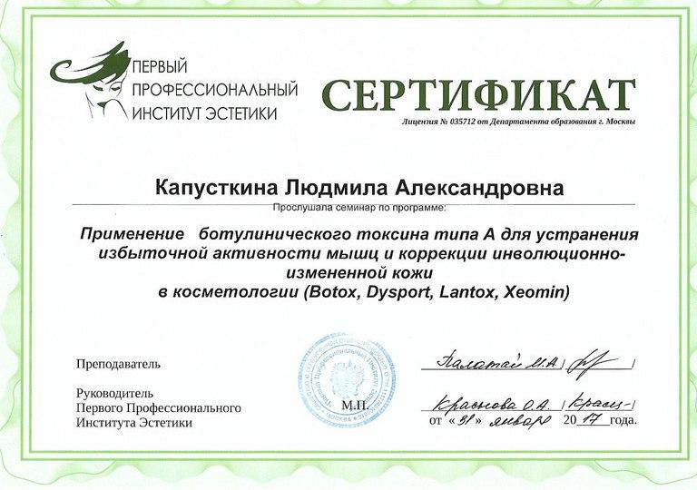 Косметолог Капусткина Людмила-7
