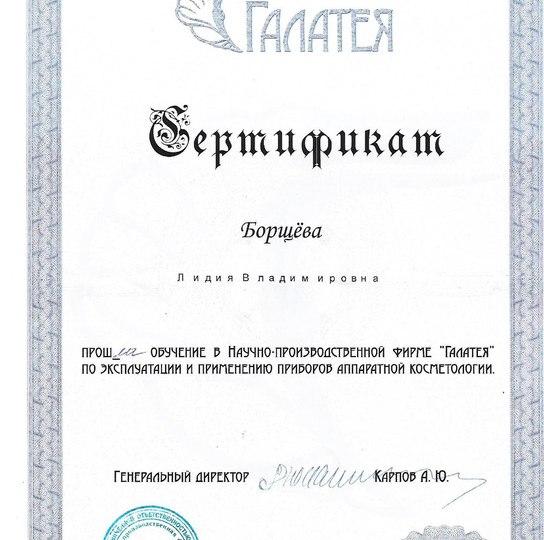 Косметолог Борщева Лидия-8