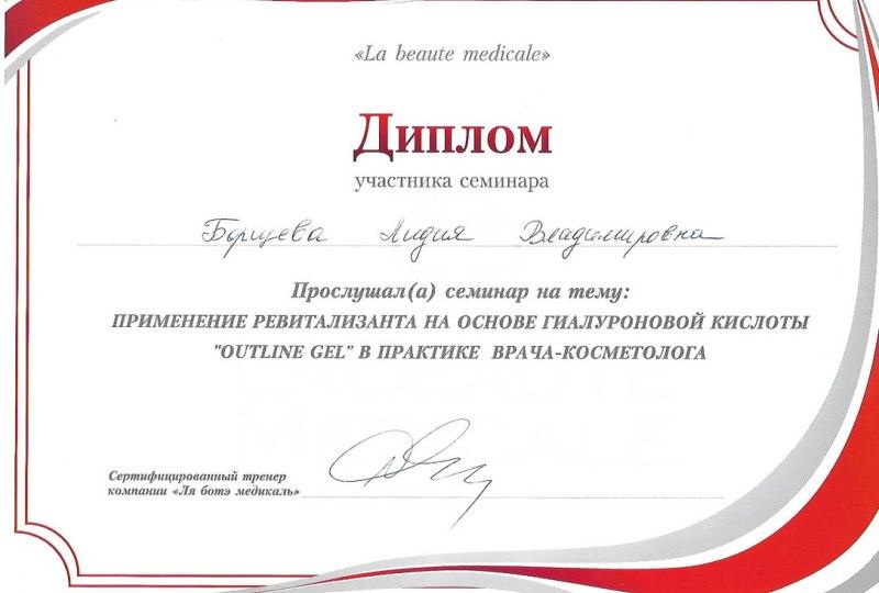 Косметолог Борщева Лидия-13