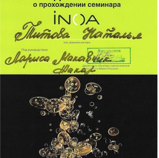 Стилист Ионова Наталья-11