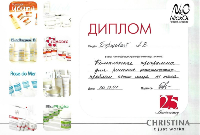 Косметолог Борщева Лидия-3