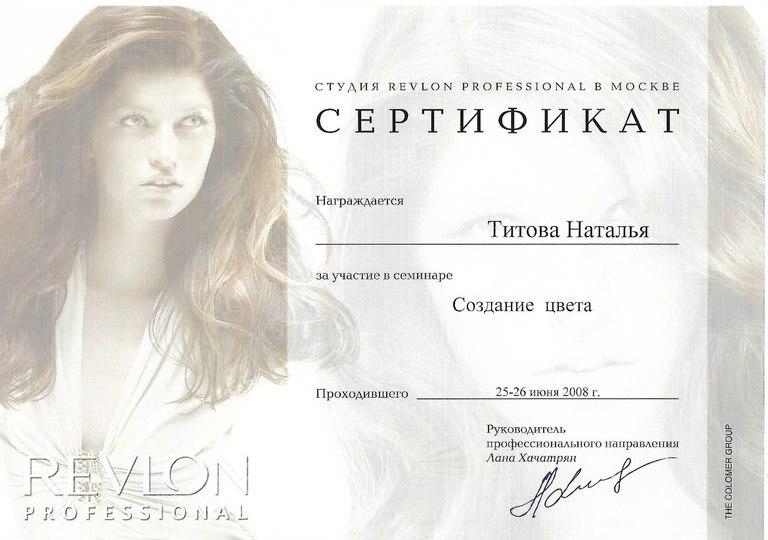 Стилист Ионова Наталья-29