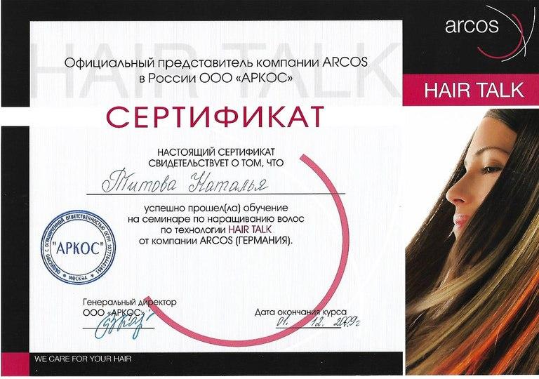 Стилист Ионова Наталья-30