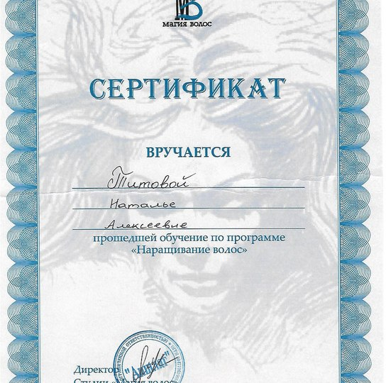 Стилист Ионова Наталья-31