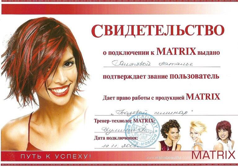 Стилист Ионова Наталья-32