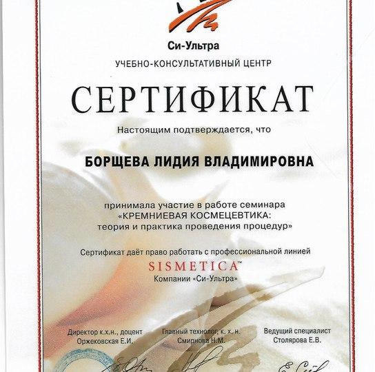 Косметолог Борщева Лидия-12