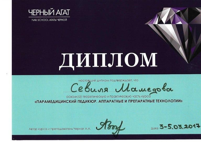 Мастер ногтевого сервиса Мамедова Севиля-7