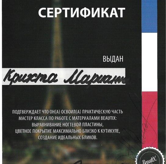 Мастер ногтевого сервиса Крихта Марианна-7