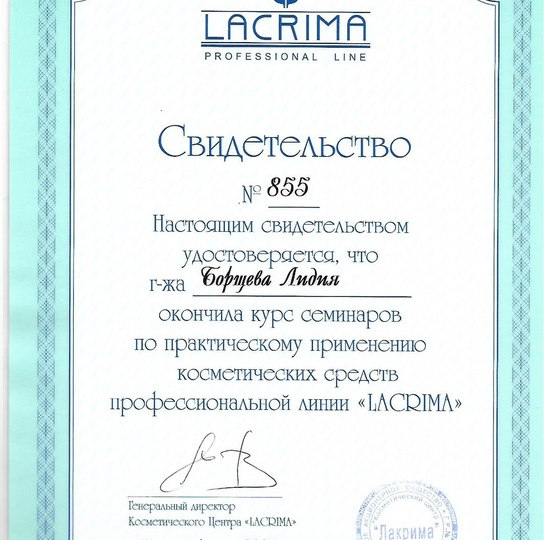 Косметолог Борщева Лидия-14