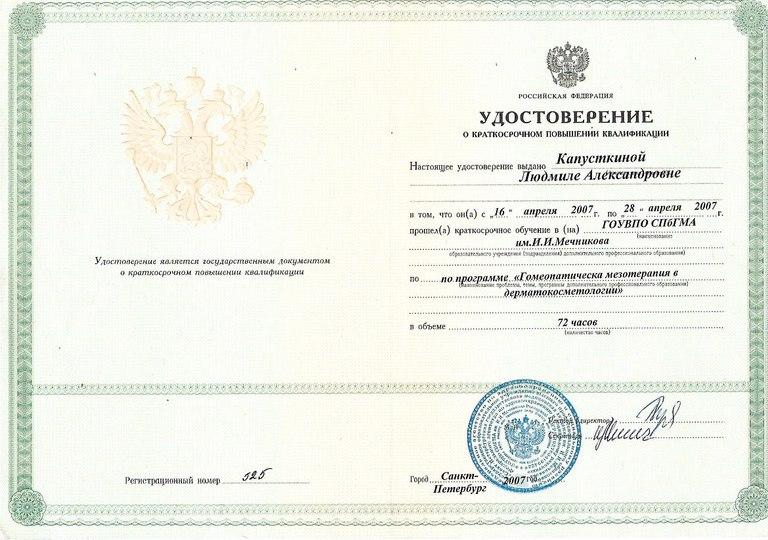 Косметолог Капусткина Людмила-10