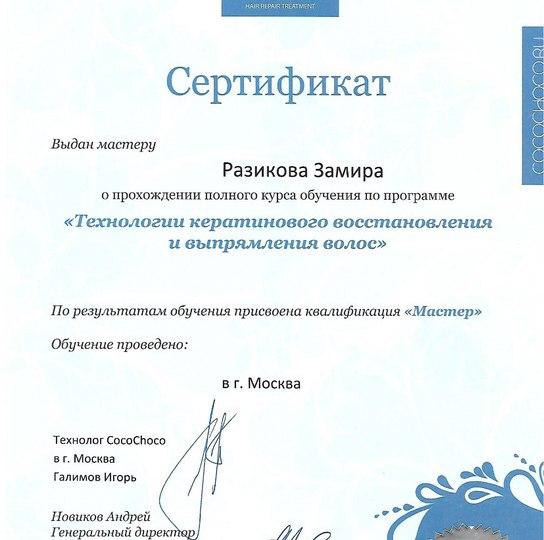 Стилист Разыкова Замира-6