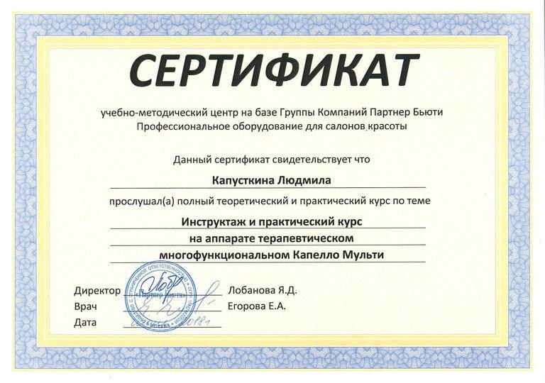 Косметолог Капусткина Людмила-11
