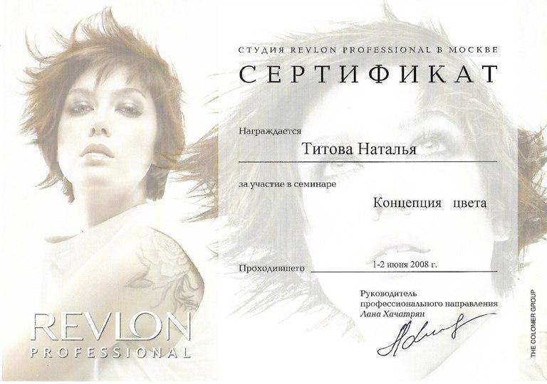 Стилист Ионова Наталья-33