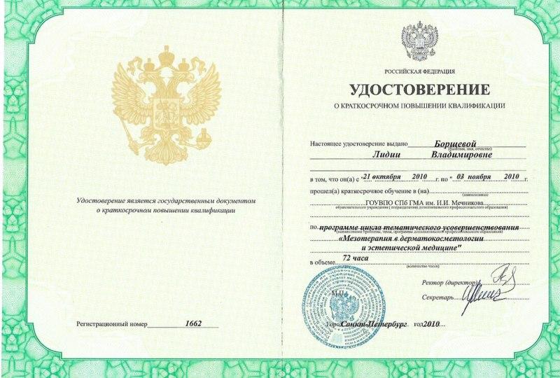 Косметолог Борщева Лидия-15