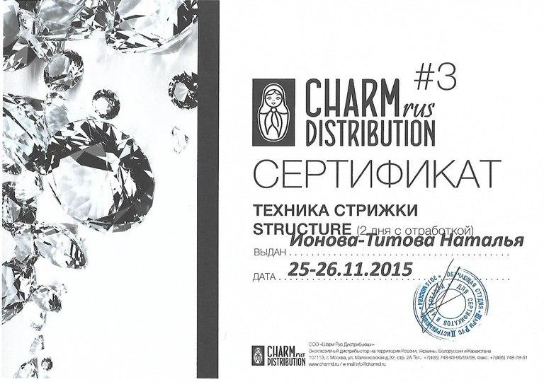 Стилист Ионова Наталья-19