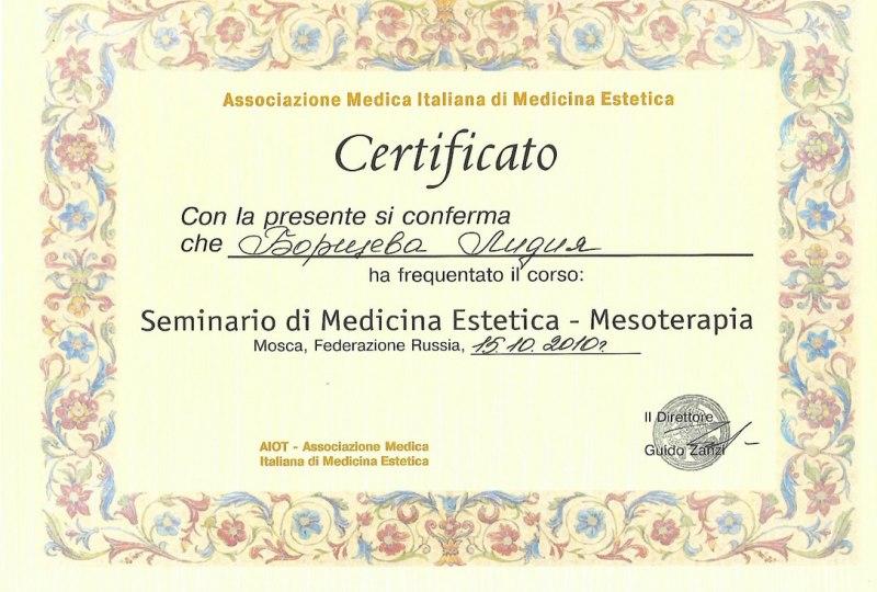 Косметолог Борщева Лидия-5