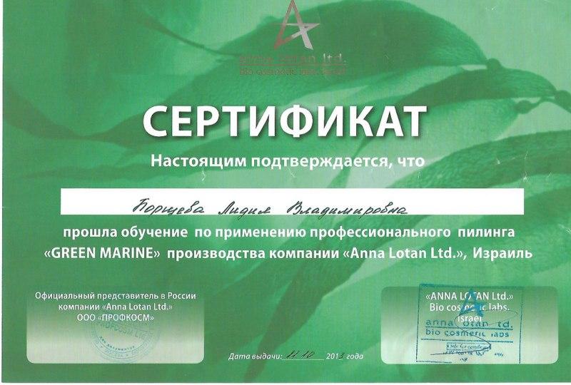 Косметолог Борщева Лидия-16