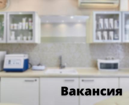Вакансия врача-косметолога