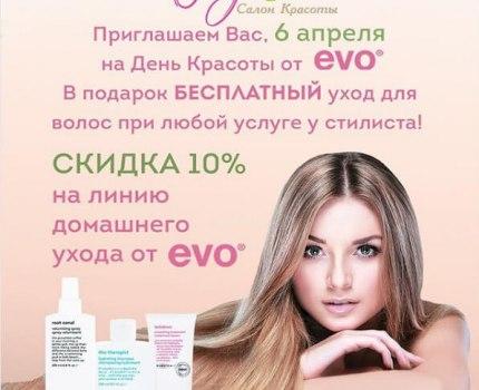 День Красоты бренда EVO