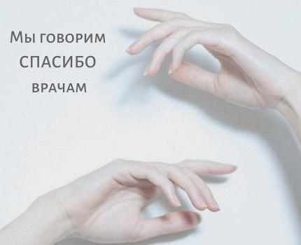 Бесценные руки врачей