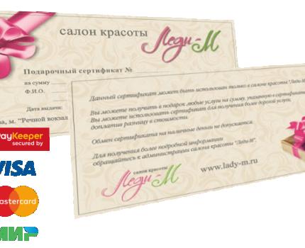 Антикризисный сертификат на услуги салона красоты