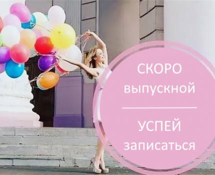 Запись на ВЫПУСКНОЙ!