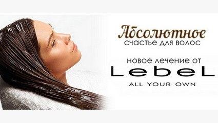 Уход «Абсолютное счастье для волос» от LebeL